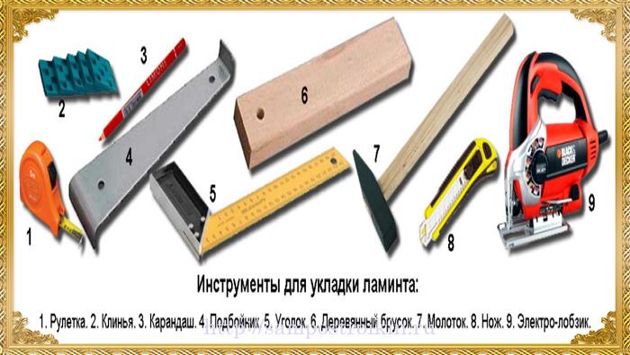 Инструмент для работы с ламинатом