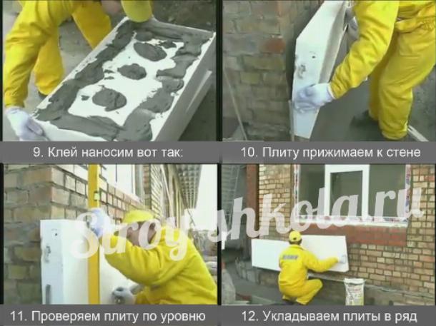 Монтаж плит из пенопласта к стене