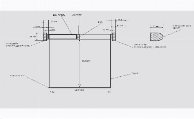 Устройство рулонных штор с электроприводом